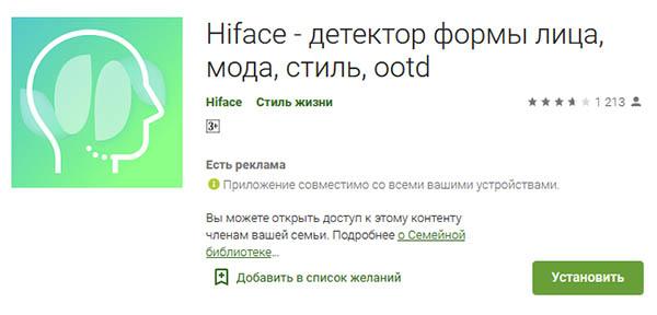 Приложение Hiface