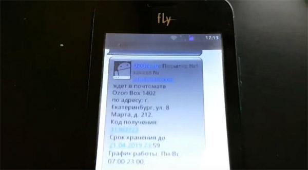СМС-сообщение с кодом