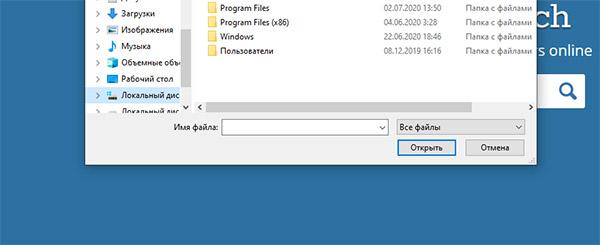 Выберите файл на компьютере