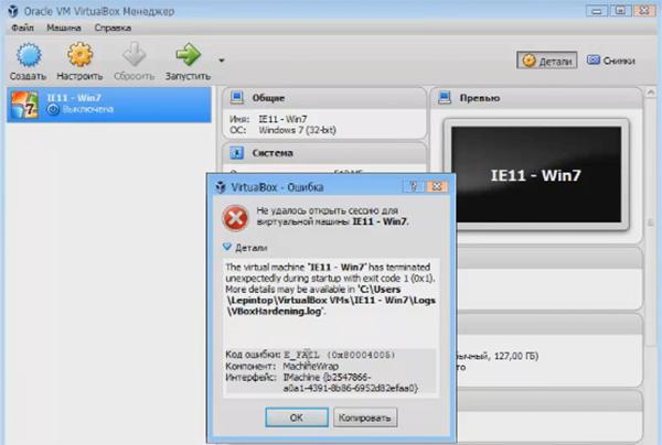 Ошибка в VirtualBox