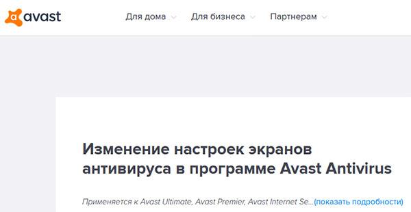 Инструкция для отключения антивируса Аваст