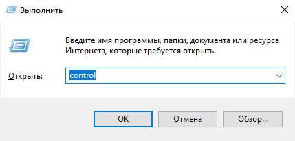 """Запишите и выполните команду """"Control"""""""