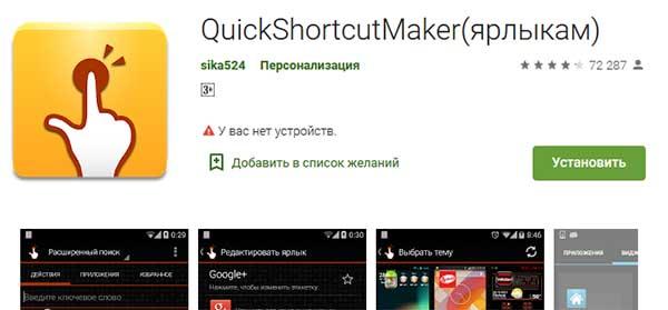 Shortcut Maker