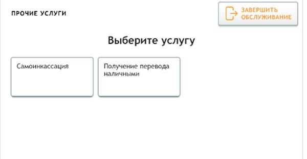 Получение перевода наличными