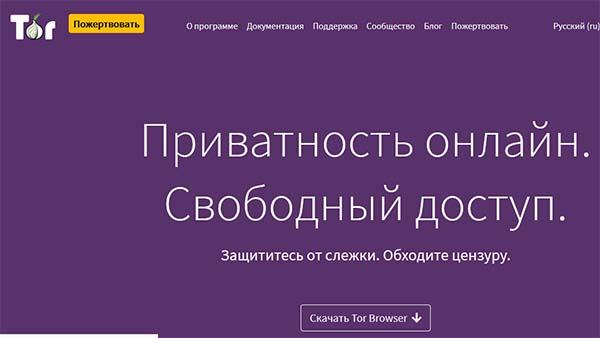Сайт Tor