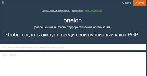 Onelon
