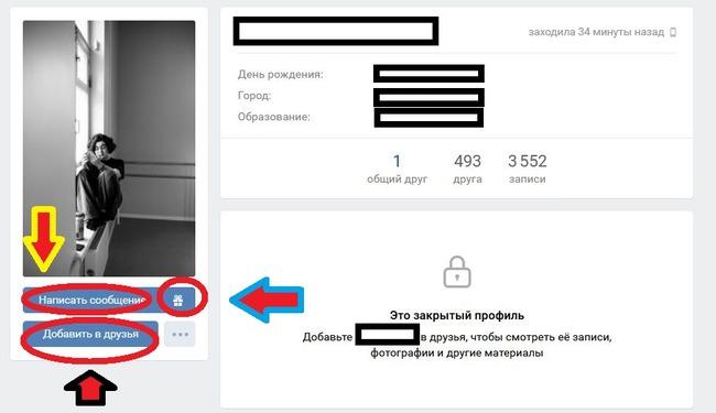 Доступные кнопки для общения с закрытым профилем в ВК
