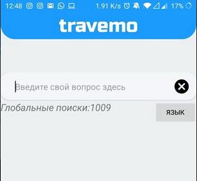 Мобильный переводчик с эмодзи