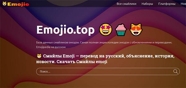 Emoji.top