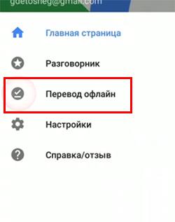 Перевод офлайн