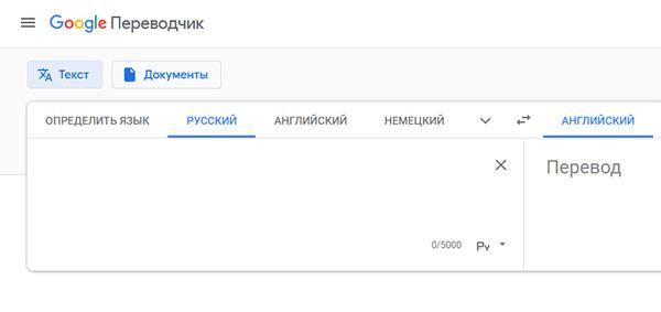 Переводчике Гугл