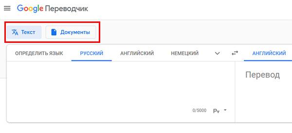 """Режим перевода """"Документы"""""""