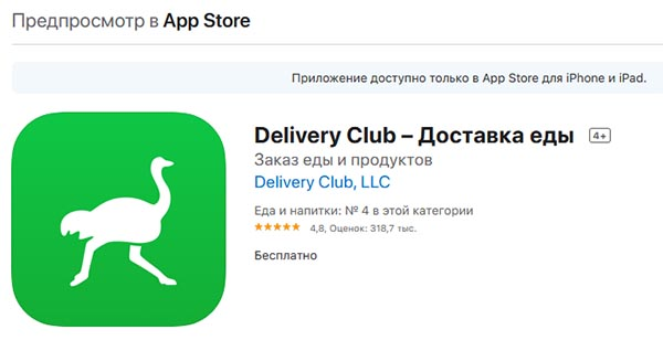 Delivery Club в App Store