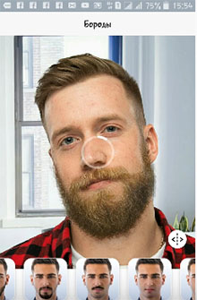 Подставьте усы или бороду