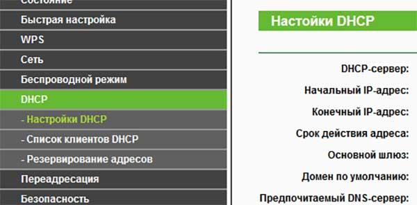 Выберите пункт DHCP