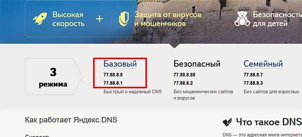 Введите адрес DNS сервера