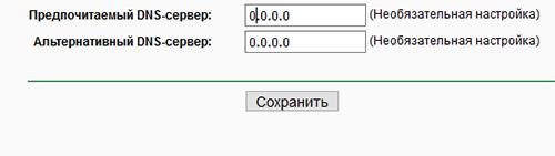 Введите адрес DNS