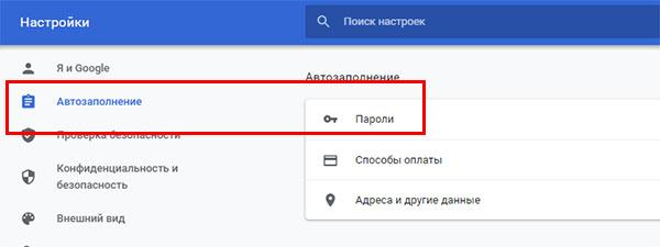 """""""Автозаполнение"""" в браузере"""