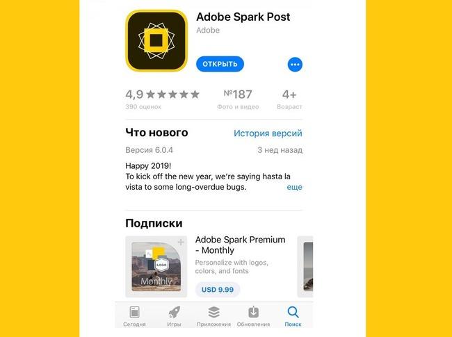 Adobe Spark Post для смартфона