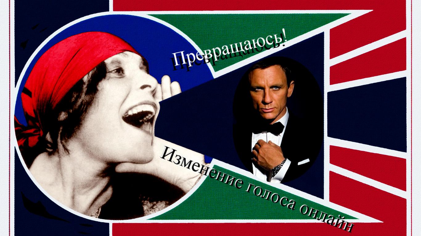 Плакат с Лилей Брик и Джеймсом Бондом