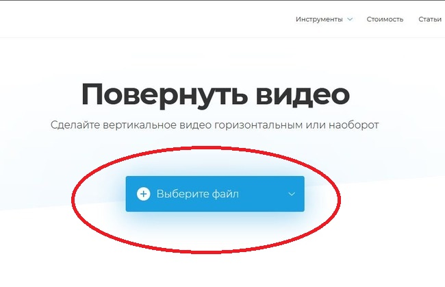 Кнопка Выбрать на главной странице сервиса по развороту видео