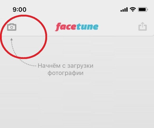 Загрузка изображения в Facetune