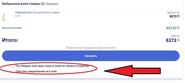 Настраиваемые опции пр оформлении заказа Аптека.ру