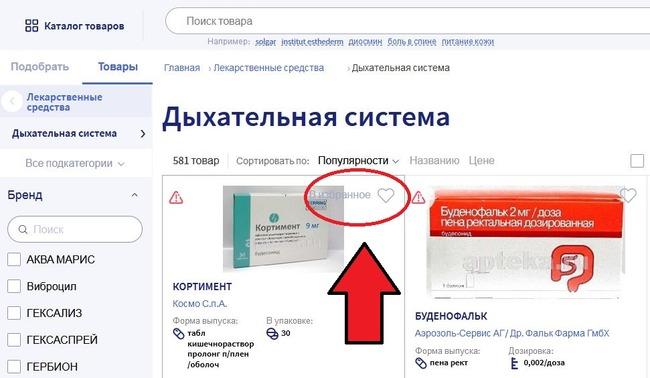 Избранное Аптека.ру