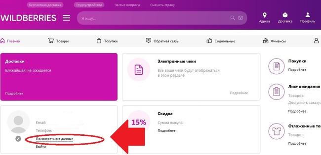 Клавиша для перехода к настройке данных пользователя