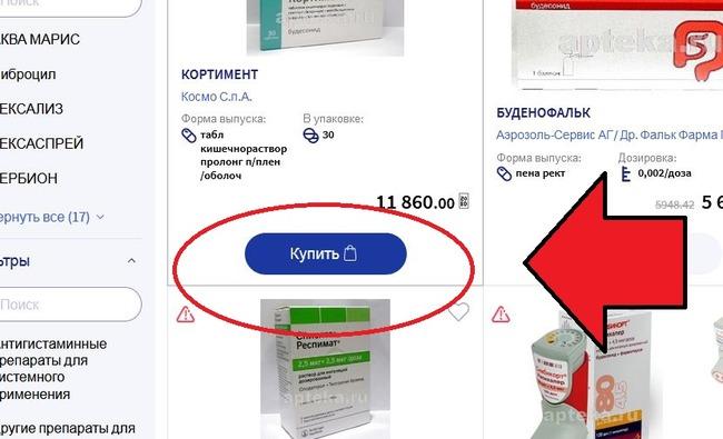 Кнопка для заказа с Аптека.ру