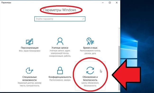 Обновление в Windows 10