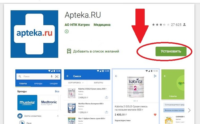 Play Market Apteka.ru