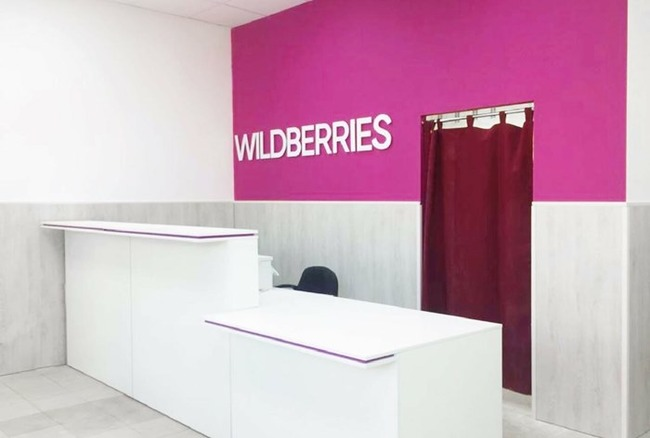 ПВЗ Wildberries