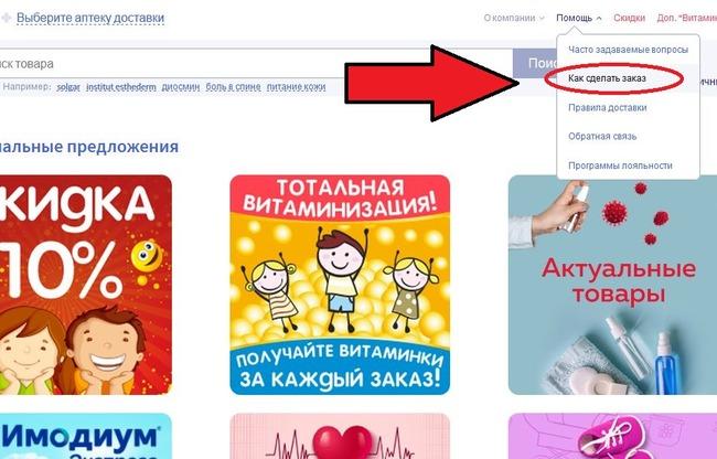 Получение лекарств от Аптека.ру
