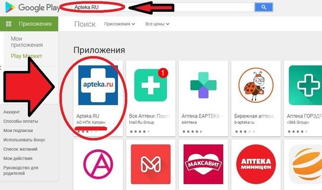 Поиск Аптека.ру в GooglePlay