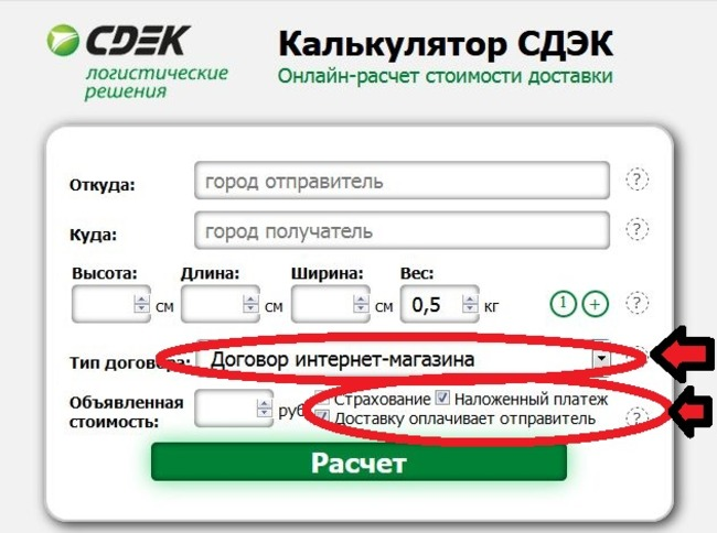 Калькулятор СДЭК