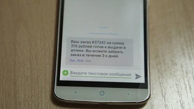 Оповещение о прибытии лекарства с Аптека.ру