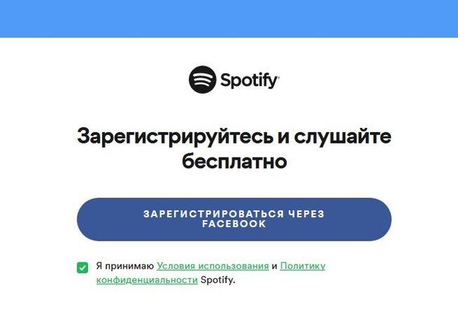 Регистрация в Spotify через Facebook