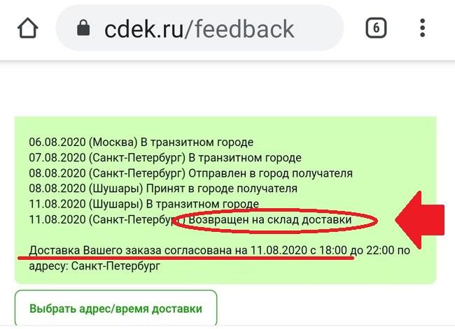Назначение даты доставки