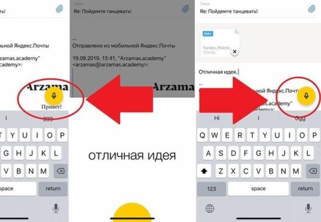 Диктор на основе Яндекс SpeechKit