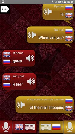 Приложение переводчик