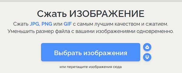 Сервис для сжатия файла изображения