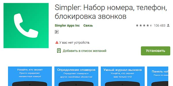 Мобильное приложение Simpler