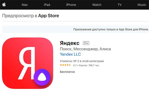 Приложение Яндекс в App Store