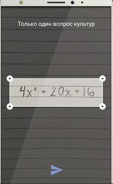 Решение уравнений по фото в приложении Mathway
