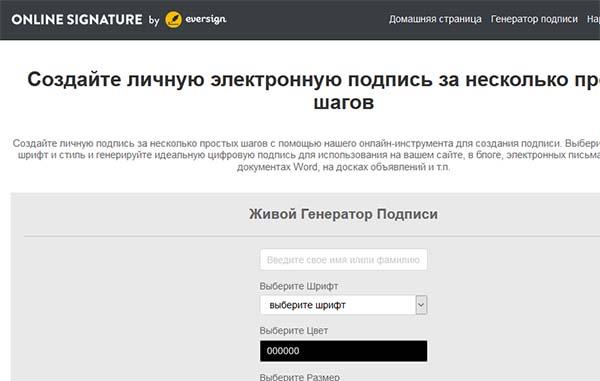 Главная страница Onlinesignature