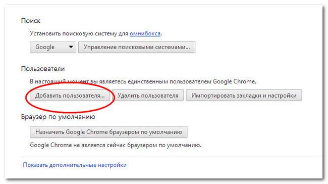 Создание нового юзера в Google Chrome