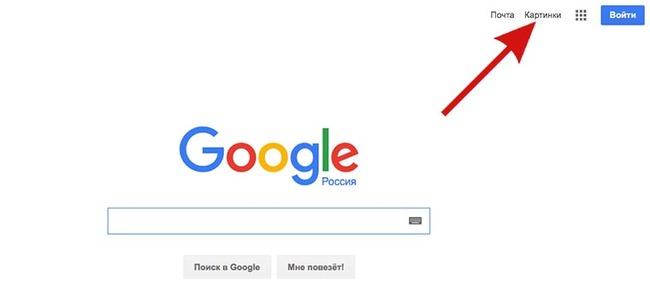 Переход к поиску в Гугл