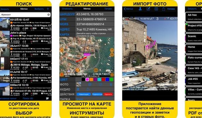 Возможности приложения GPS Camera 55