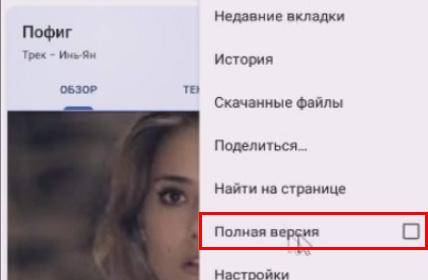 """Пункт """"Полная версия"""""""